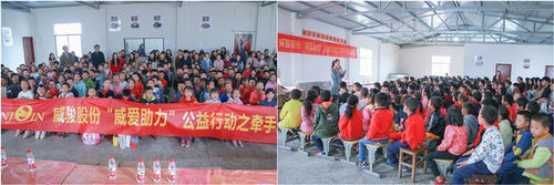 """""Vanjoin Help"" Charity Action (Wall Claading Tile, Insulated Wall Panel and Wall Panel Production Line)"